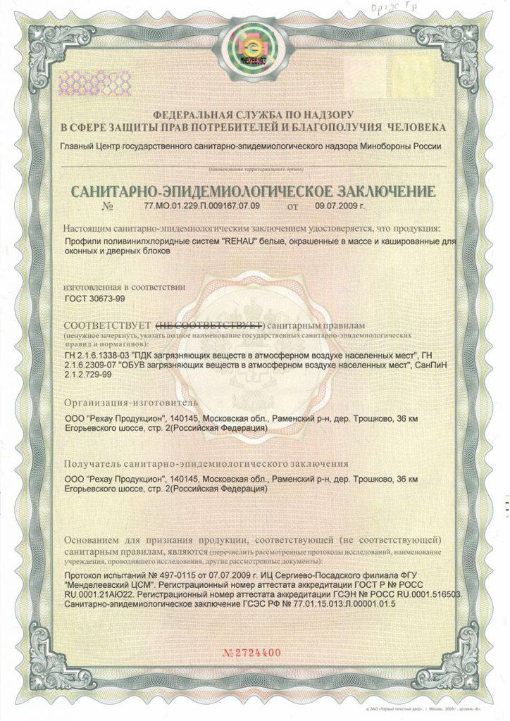 Санитарный сертификат на пластиковый профиль.